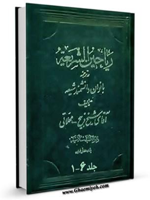 ریاحین الشریعه : در ترجمه دانشمندان بانوان شیعه
