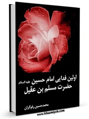 اولین فدایی امام حسین علیه السلام ، حضرت مسلم بن عقیل