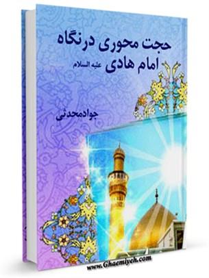 حجت محوری در نگاه امام هادی علیه السلام