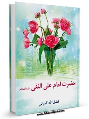 حضرت امام علی النقی علیه السلام