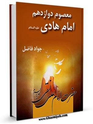 معصوم دوازدهم : امام علی النقی الهادی ( علیه السلام )