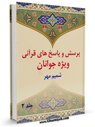 پرسش و پاسخ های قرآنی ویژه جوانان جلد 2