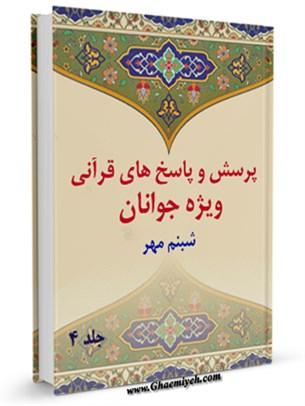 پرسش و پاسخ های قرآنی ویژه جوانان جلد 4