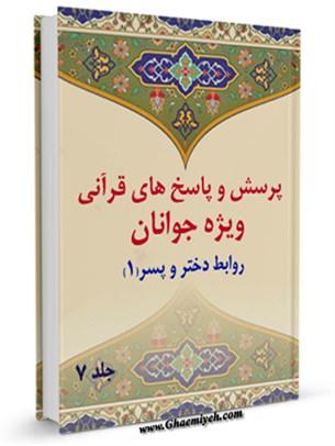 پرسش و پاسخ های قرآنی ویژه جوانان جلد 7