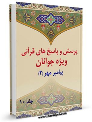 پرسش و پاسخ های قرآنی ویژه جوانان جلد 10
