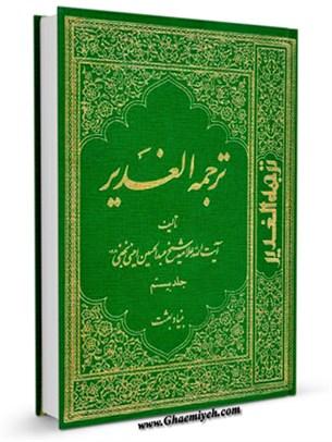 ترجمه الغدیر جلد 20