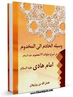 وسیله الخادم الی المخدوم ، در شرح صلوات چهارده معصوم ( علیهم السلام ) - قسمت مربوط به امام هادی ( علیه السلام )
