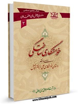 خواستگاری ساختگی - نقد داستان جعلی خواستگاری حضرت علی از دختر ابوجهل