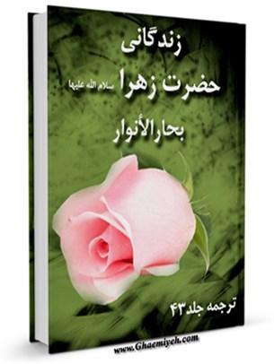 زندگانی حضرت زهرا ( سلام الله علیها ) ( ترجمه جلد 43 بحارالانوار )