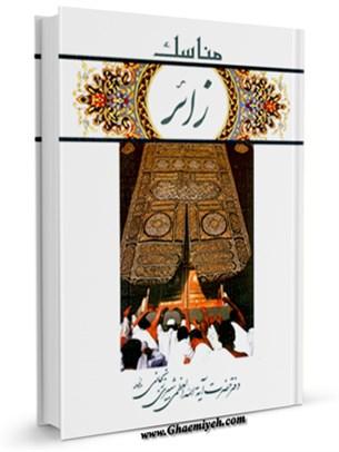 مناسک زائر ، آیت الله سید موسی شبیری زنجانی