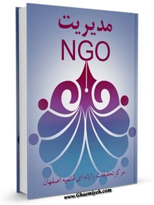 مدیریت NGO