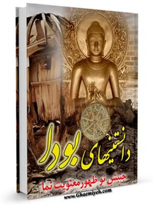 دانستنی های بودا ( جنبش نوظهور معنویت نما )