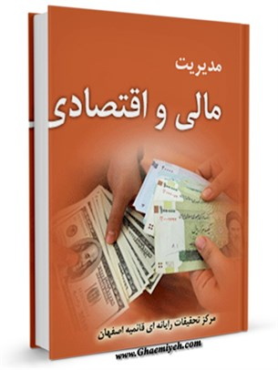 مدیریت مالی و اقتصادی