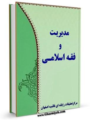 مدیریت و فقه اسلامی
