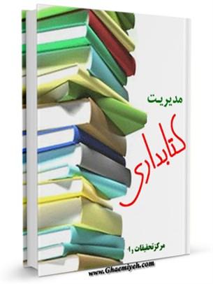 مدیریت کتابداری