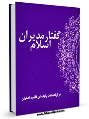 گفتار مدیران اسلام