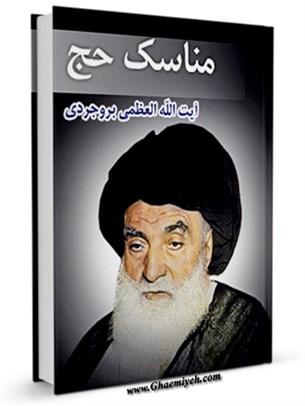 مناسک حج آیت الله سید حسین بروجردی