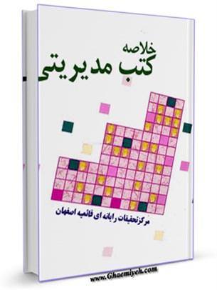 خلاصه کتب مدیریتی