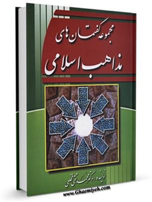 مجموعه گفتمان های مذاهب اسلامی ( دفتر اول )