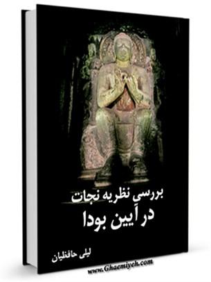 بررسی نظریه نجات در آیین بودا