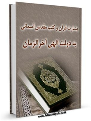 بشارت قرآن و کتب مقدس آسمانی به دولت الهی آخرالزمان