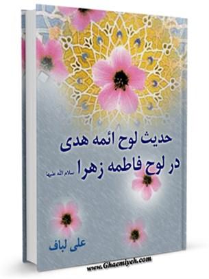 حدیث لوح ائمه هدی در لوح فاطمه زهرا سلام الله علیها