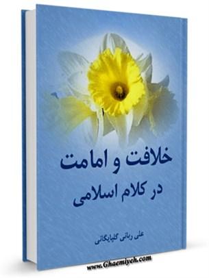 خلافت و امامت در کلام اسلامی