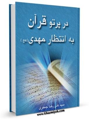 در پرتو قرآن به انتظار مهدی عجل الله تعالی فرجه الشریف
