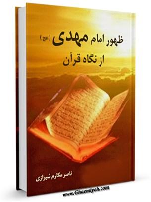 ظهور امام مهدی ( عجل الله فرجه ) از نگاه قرآن