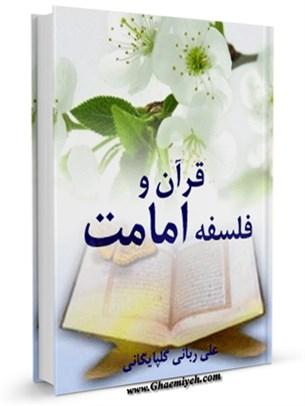 قرآن و فلسفه امامت