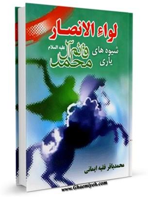 لواء الانصار : شیوه های یاری قائم آل محمد ( صلوات الله علیهم )