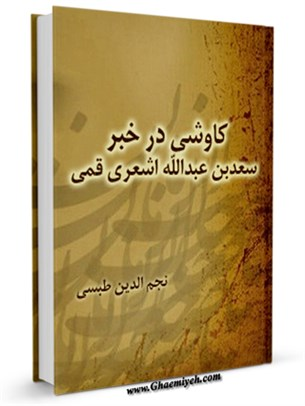 کاوشی در خبر سعد بن عبدالله اشعری قمی