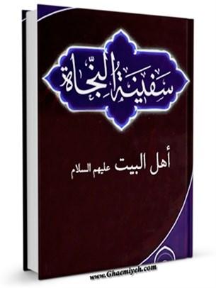 اهل البيت عليهم السلام سفينه النجاه