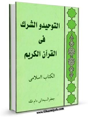التوحيد و الشرك في القرآن الكريم
