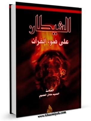 الشيطان علي ضوء القرآن