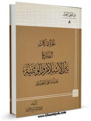 نظره في كتاب الصراع بين الاسلام و الوثنيه