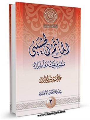 الماتم الحسيني مشروعيته و اسراره