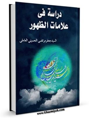 دراسه في علامات الظهور ، الجزيره الخضراء