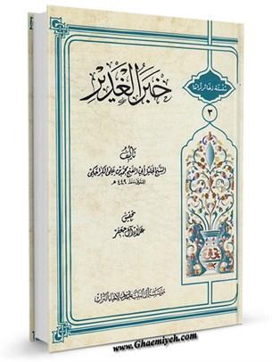 دليل النص بخبر الغدير علي امامه اميرالمومنين عليه السلام