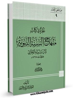 نظره في كتاب منهاج السنه النبويه