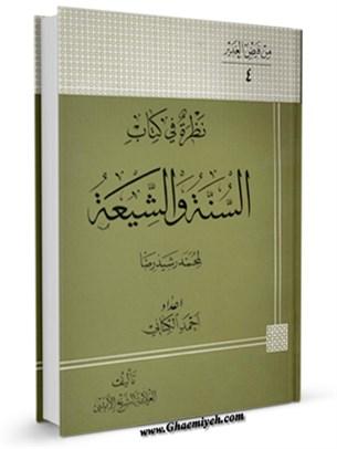 نظره في كتاب السنه و الشيعه