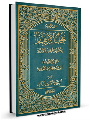 نفحات الازهار في خلاصه عبقات الانوار جلد 4