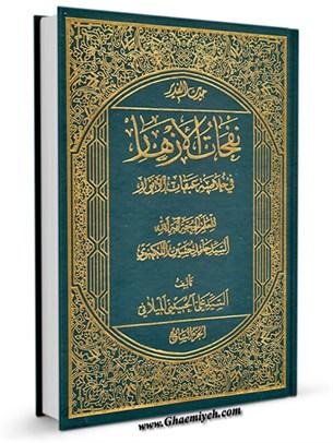 نفحات الازهار في خلاصه عبقات الانوار جلد 7