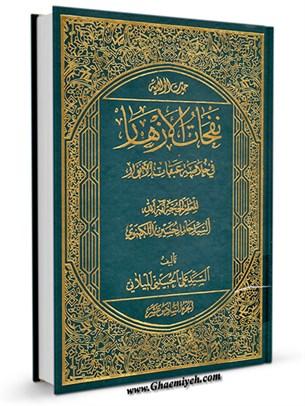 نفحات الازهار في خلاصه عبقات الانوار جلد 16