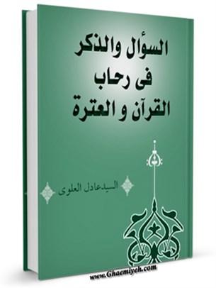 السوال و الذكر في رحاب القرآن و العتره