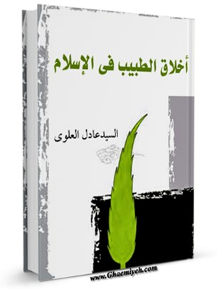 اخلاق الطبيب في الاسلام