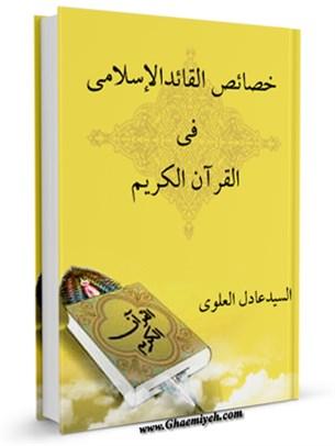 خصائص القائد الاسلامي في القران الكريم