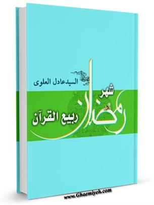 شهر رمضان ربيع القرآن