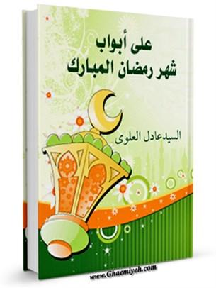 علي ابواب شهر رمضان المبارك