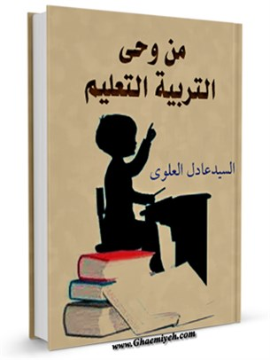 من وحي التربيه والتعليم